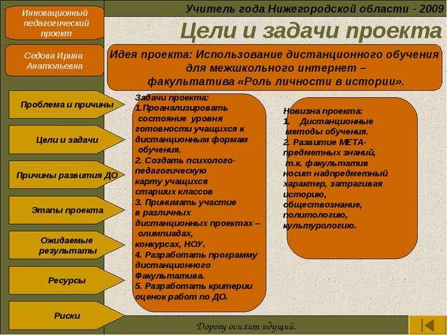 Цели и задачи проекта Учитель года Нижегородской области - 2009 Инновационны...
