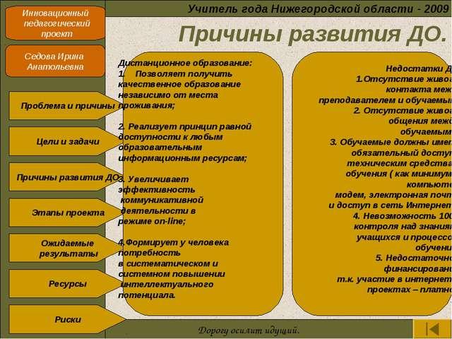 Причины развития ДО. Учитель года Нижегородской области - 2009 Инновационный...