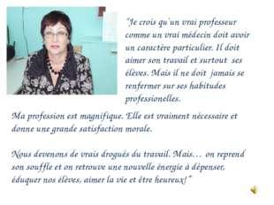 """""""Je crois qu`un vrai professeur comme un vrai médecin doit avoir un caractère"""