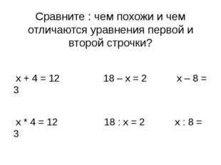 Сравните : чем похожи и чем отличаются уравнения первой и второй строчки? х +