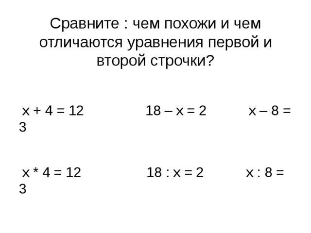 Сравните : чем похожи и чем отличаются уравнения первой и второй строчки? х +...