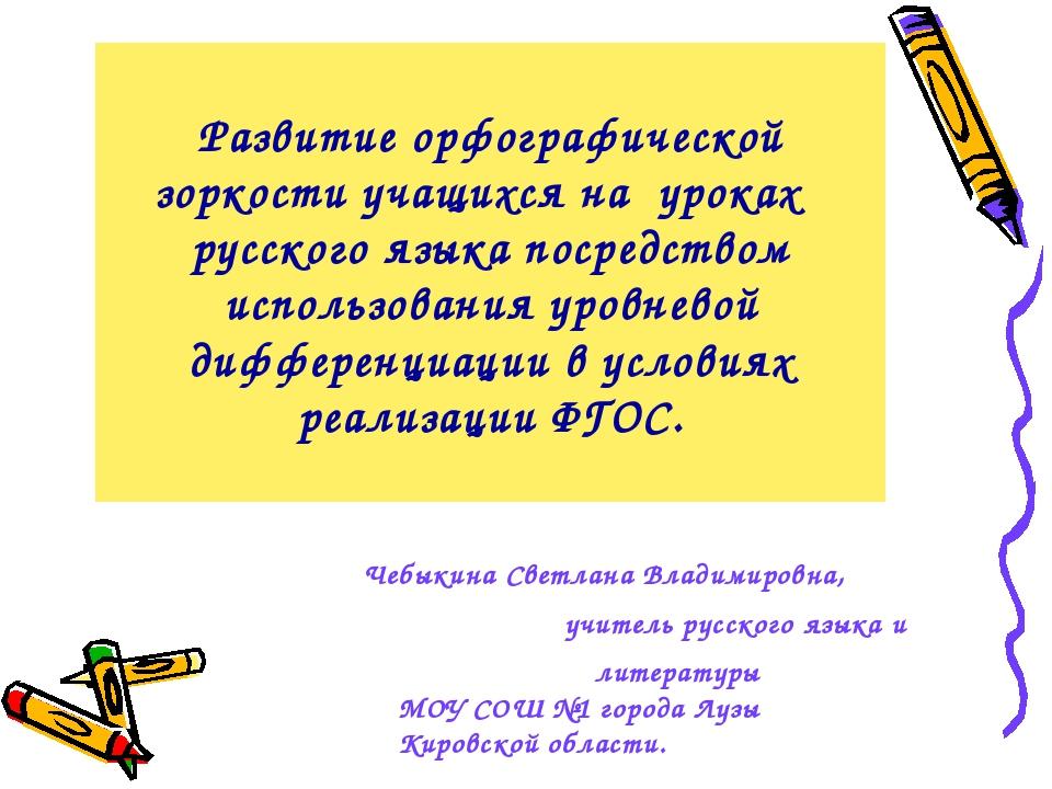 Развитие орфографической зоркости учащихся на уроках русского языка посредст...