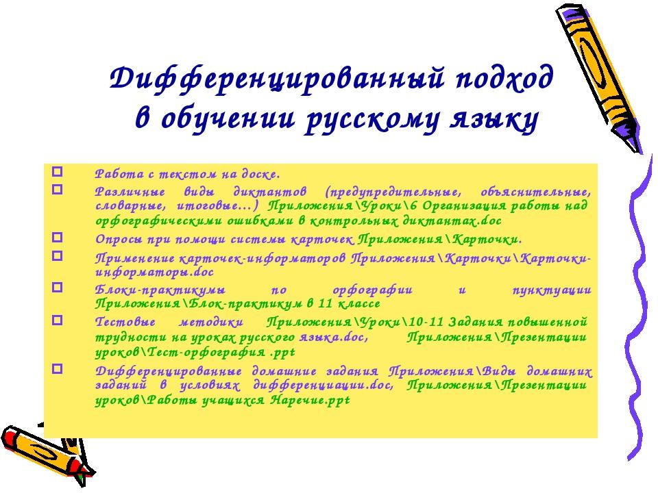 Дифференцированный подход в обучении русскому языку Работа с текстом на доске...