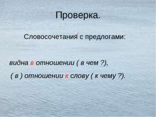 Проверка. Словосочетания с предлогами: ( в ) отношении к слову ( к чему ?). в
