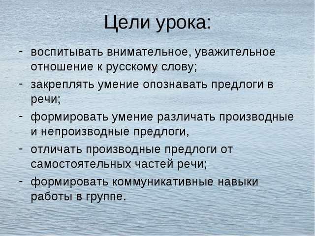 Цели урока: воспитывать внимательное, уважительное отношение к русскому слову...