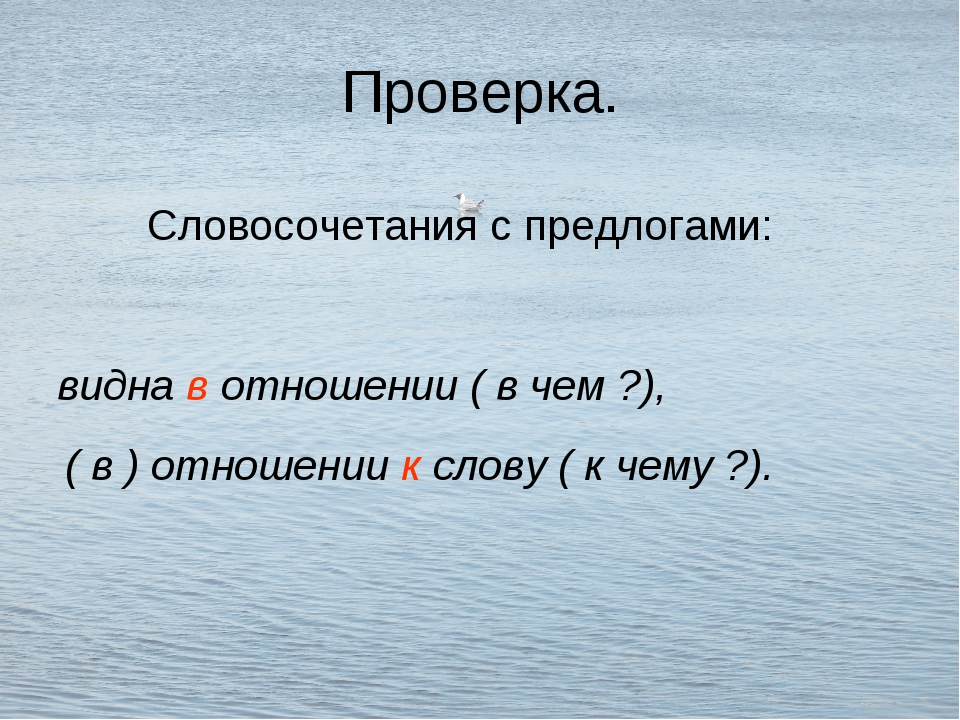 Проверка. Словосочетания с предлогами: ( в ) отношении к слову ( к чему ?). в...