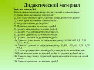 Дидактический материал Зачётное задание №1. Работа в парах (проверка теоретич