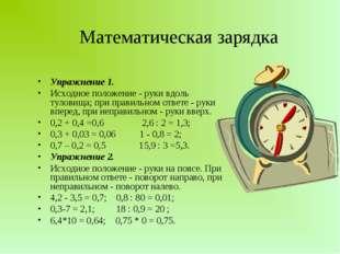 Математическая зарядка Упражнение 1. Исходное положение - руки вдоль туловища