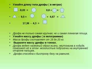 Узнайте длину тела дрофы ( в метрах) - 8,03 = 0,8 + = - 9,5 =  + 4,67 =