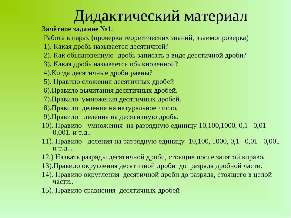 Дидактический материал Зачётное задание №1. Работа в парах (проверка теоретич...