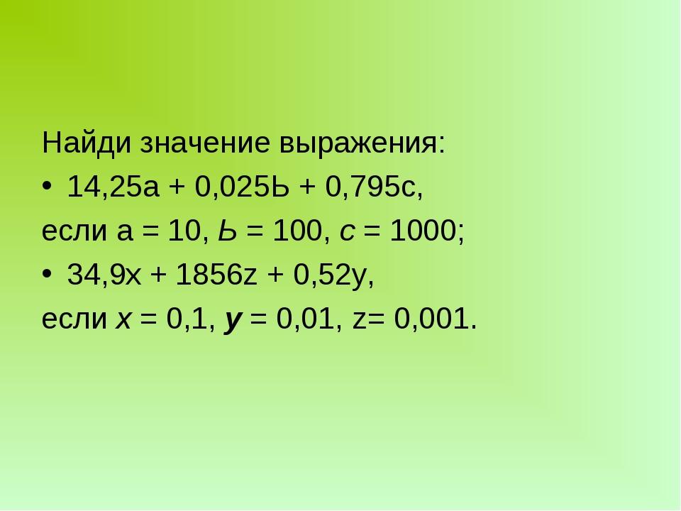 Найди значение выражения: 14,25а + 0,025Ь + 0,795с, если а = 10, Ь = 100, с =...