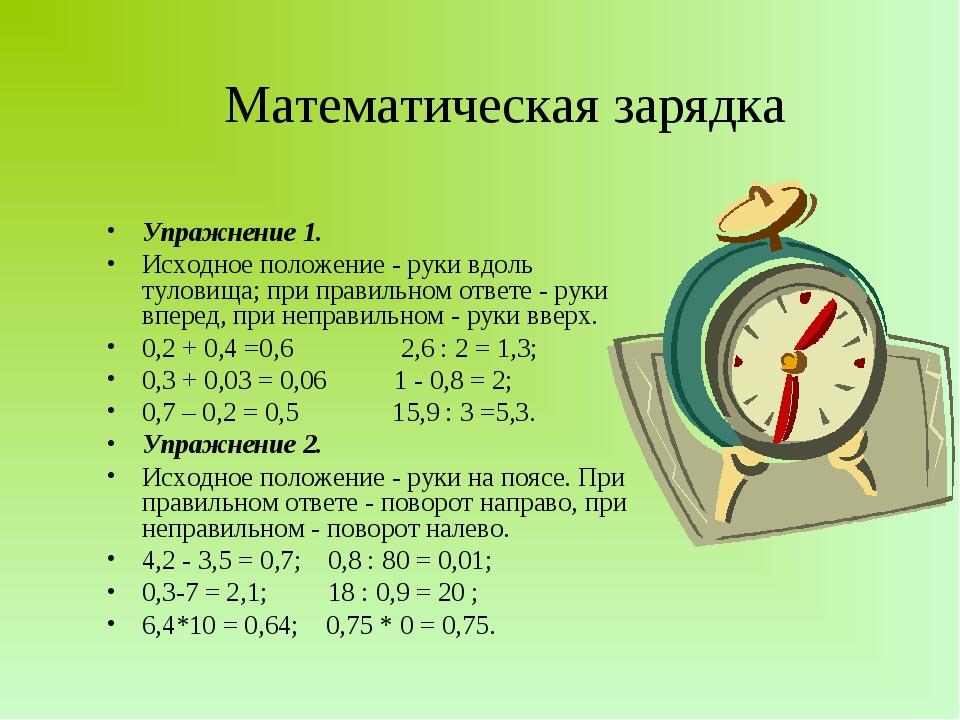 Математическая зарядка Упражнение 1. Исходное положение - руки вдоль туловища...