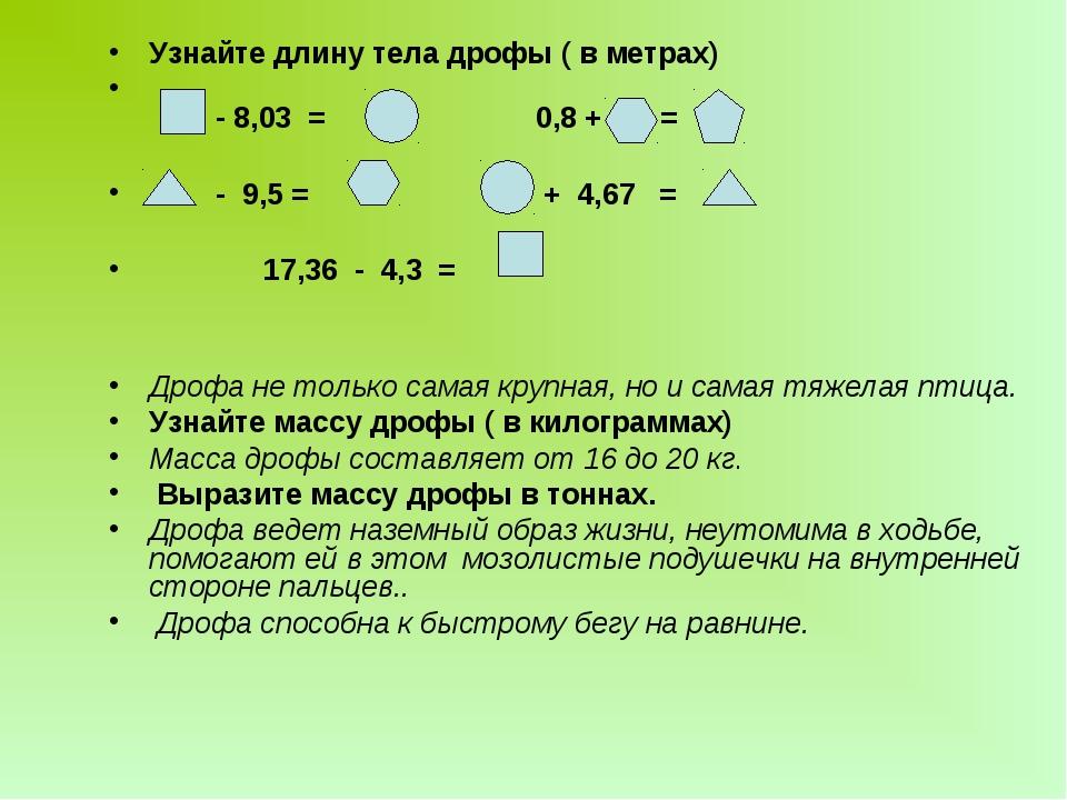 Узнайте длину тела дрофы ( в метрах) - 8,03 = 0,8 + = - 9,5 =  + 4,67 =...