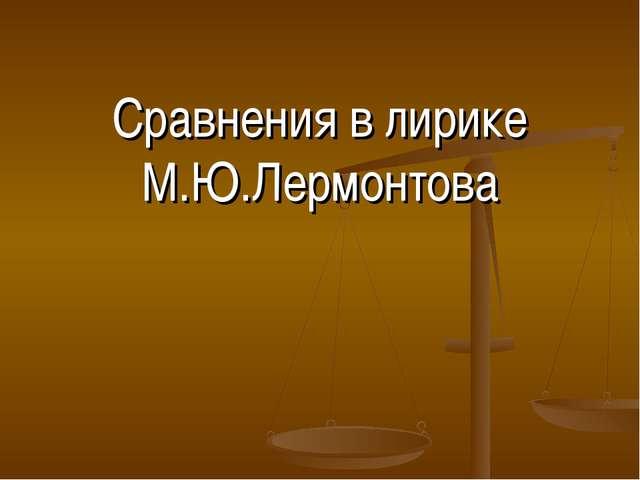 Сравнения в лирике М.Ю.Лермонтова