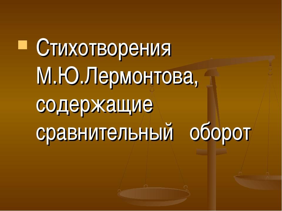 Стихотворения М.Ю.Лермонтова, содержащие сравнительный оборот