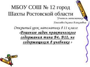 МБОУ СОШ № 12 город Шахты Ростовской области Учитель математики – Гоголева Ок