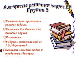 1)Внимательно прочитать условие задачи. 2)Выписать все данные для каждого сл