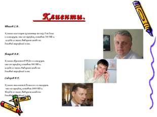 Клиенты. Иванов С.В.  Клиент использует компьютер только для дома и планиру