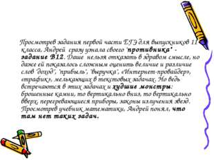 Просмотрев задания первой части ЕГЭ для выпускников 11 класса, Андрей сразу