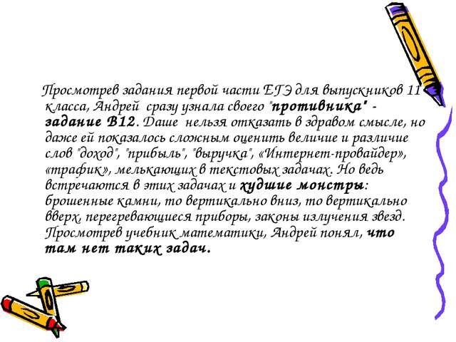 Просмотрев задания первой части ЕГЭ для выпускников 11 класса, Андрей сразу...