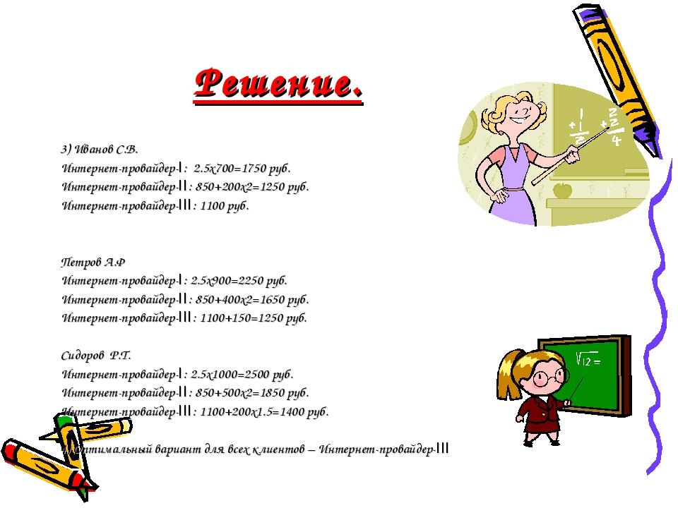 Решение. 3) Иванов С.В. Интернет-провайдер-I: 2.5х700=1750 руб. Интернет-пров...