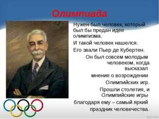 Олимпиада Нужен был человек, который был бы предан идее олимпиз