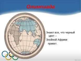 Олимпиада Знают все, что черный цвет –  Знойной Африки прив