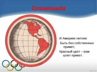 Олимпиада  И Америке негоже  Быть без собственных примет,