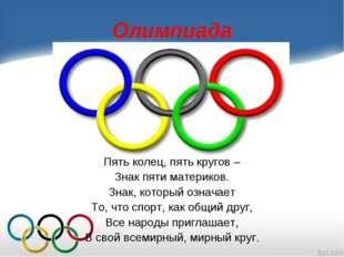 Олимпиада Пять колец, пять кругов – Знак пяти материков. Знак, который означа