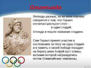 Олимпиада Легенды разные, но во всех случаях говорится о том, что Гера