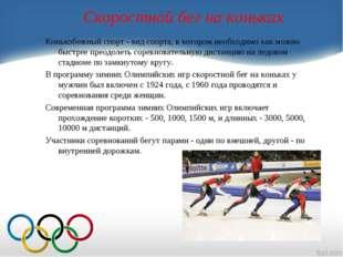 Скоростной бег на коньках Конькобежный спорт - вид спорта, в котором необходи