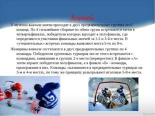 Хоккей У мужчин вначале матчи проходят в двух предварительных группах по 6 ко