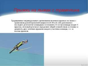 Прыжки на лыжах с трамплина Традиционные индивидуальные соревнования мужчин в