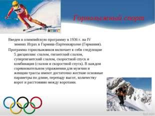 Горнолыжный спорт Введен в олимпийскую программу в 1936 г. на IV зимних Играх