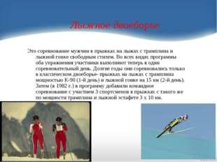 Лыжное двоеборье Это соревнование мужчин в прыжках на лыжах с трамплина и лыж