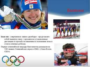 Биатлон Биатлон - современное зимнее двоеборье - представляет собой лыжную го