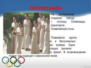 Олимпиада На центральном стадионе города – столицы Олимпиад