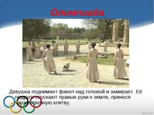Олимпиада Девушка поднимает факел над головой и замирает. Её подруги опускают
