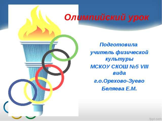 Олимпийский урок Подготовила учитель физической культуры МСКОУ СКОШ №5 VIII в...