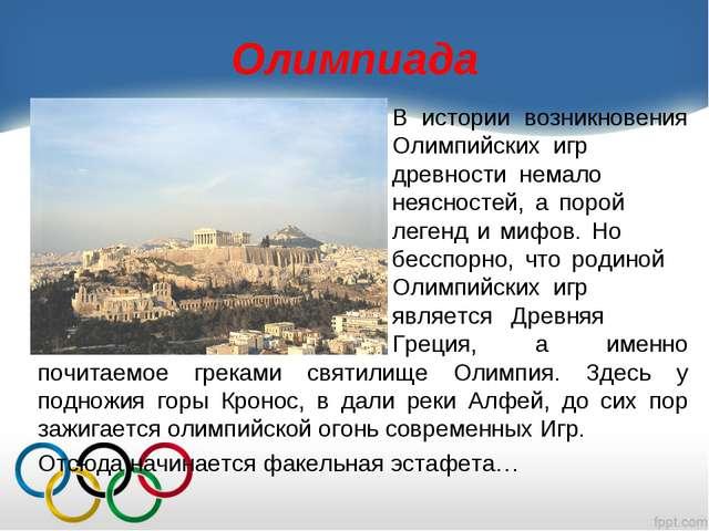 Олимпиада В истории возникновения Олимпийских игр древности...