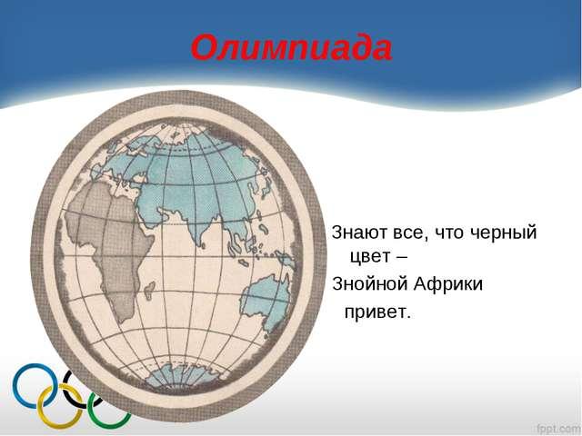 Олимпиада Знают все, что черный цвет –  Знойной Африки прив...