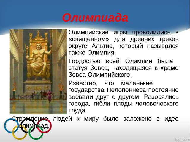 Олимпиада Олимпийские игры проводились в «священном» для древних греко...