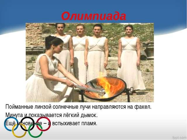 Олимпиада Пойманные линзой солнечные лучи направляются на факел. Минута и пок...