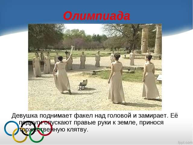 Олимпиада Девушка поднимает факел над головой и замирает. Её подруги опускают...