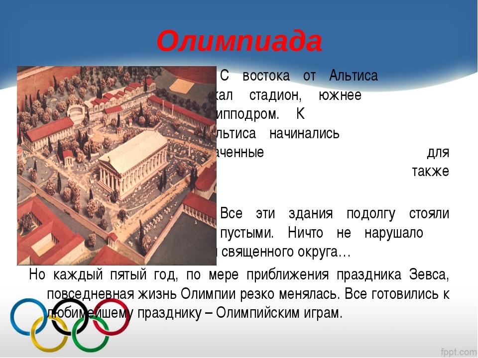 Олимпиада С востока от Альтиса примыкал стадион, южнее располож...