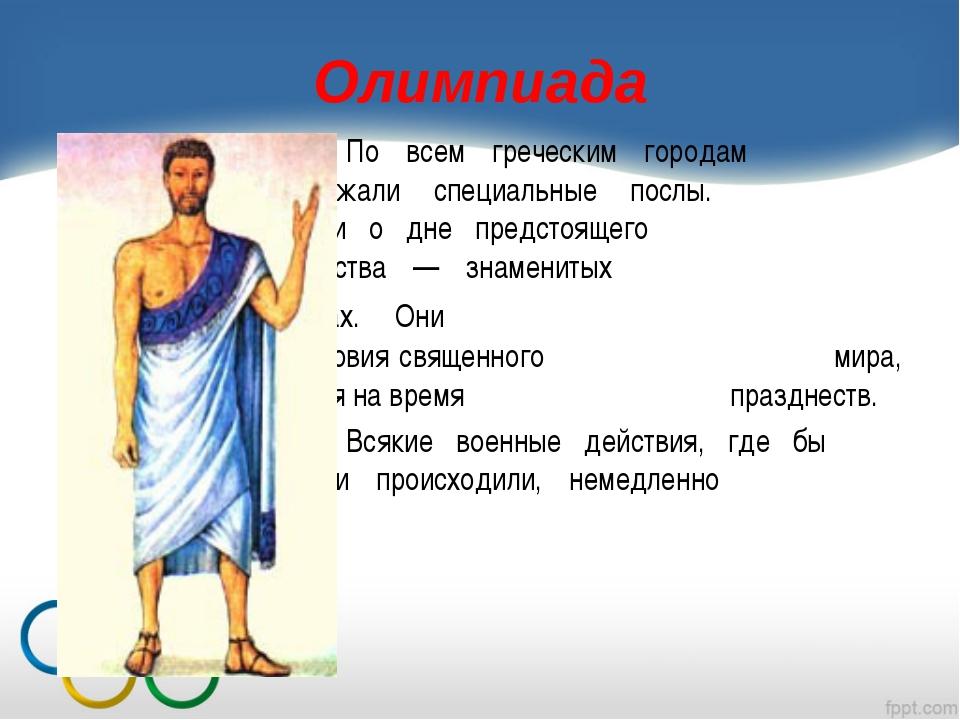 Олимпиада По всем греческим городам разъезжали специальные послы....