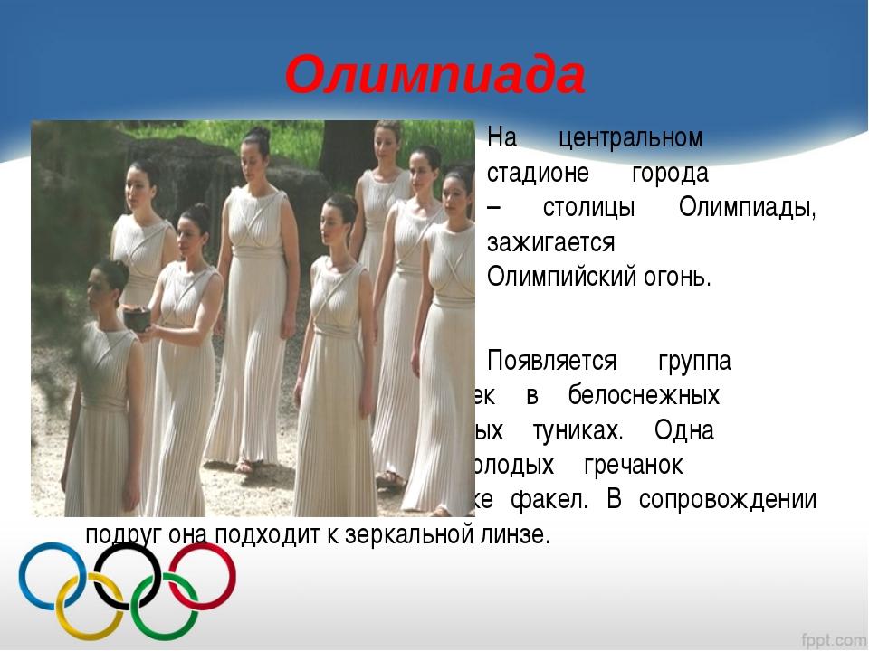 Олимпиада На центральном стадионе города – столицы Олимпиад...