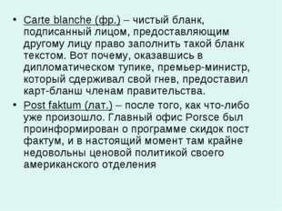Carte blanche (фр.) – чистый бланк, подписанный лицом, предоставляющим другом