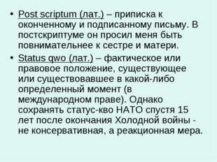 Post scriptum (лат.) – приписка к оконченному и подписанному письму. В постск