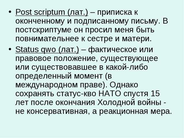 Post scriptum (лат.) – приписка к оконченному и подписанному письму. В постск...